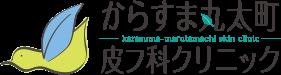 京都の皮膚科なら丸太町駅近く|からすま丸太町皮フ科クリニック
